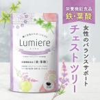 PMS チェストツリーサプリメント Lumiere/ルミエル 葉酸 鉄 月見草 プラセンタ 生理 妊活 更年期 女性のリズムサポート