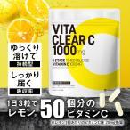 ビタミンC サプリメント ビタクリアC リポソーム型ビタミンC、ビタミンC誘導体、VC-LC70、VC-80R、ピュアビタミン 24時間タイムリリース処方