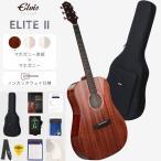 ELVIS ELITEII アコースティックギター【マホガニー材トップ単板、ノンカッタウェイ仕様】【付属品8点セット:国内保証書・チューナー・ギグバッグなど】