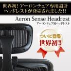 アーロンチェア用ヘッドレスト メッシュタイプ フレームにぴったり リマスタードにも対応! 広い可動領域