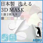 冷感マスク 2枚入り 日本製 洗えるマスク 接触冷感 ひんやりマスク マスク 2枚 夏用 男女兼用 大人 洗える 個包装 冷感 対策 予防 涼しい 熱中症予防