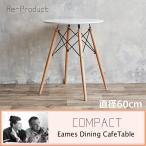 テーブル おしゃれ ダイニングテーブル 北欧 2人用 直径60cm 丸 イームズ DSW カフェ リプロダクト テレワーク リモートワーク 在宅勤務 在宅ワーク