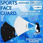 スポーツマスク 抗菌マスク 冷感 男女兼用 吸汗速乾 ランニング用 ジム用 UVカット ジム ヨガ ダンス ジョギング 洗えるマスク 洗える おしゃれ