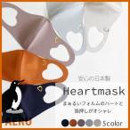 マスク 冬用 日本製 冬 冬マスク 冬用マスク 洗える ハートマスク ワイヤー 洗えるマスク おしゃれ おすすめ 秋用 秋マスク 女性