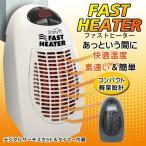 セラミックヒーター 小型 ヒーター ストーブ セラミックファンヒーター 省エネ 人感 おしゃれ 小型ヒーター ファンヒーター タイマー付き パワフル温風 暖房機