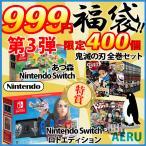 福袋 2021 Nintendo Switch ドラゴンクエストXI S ロトエディション 任天堂SWITCH 本体 新品 あつまれ どうぶつの森 セット 鬼滅の刃 全巻