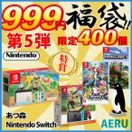 福袋 2021 Nintendo Switch あつまれ どうぶつの森 任天堂SWITCH 本体 新品 リングフィットアドベンチャー セット ポケモンスナップ
