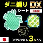 ダニ捕りシート ダニシート 3枚 置くだけ簡単 ダニ捕りシートDX 3枚入 3カ月用 日本製 虫よけ 虫除け ダニ取り 誘引 捕獲 駆除
