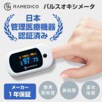 パルスオキシメーター 日本 医療機器認証 医療用 正常値 年齢 血中酸素濃度測定器 高齢者 血中酸素 自宅療養 PI値 病院用 測定器 血中酸素 在宅療養