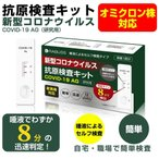 抗原検査キット 小林薬品 精度高い 唾液で簡単 新型コロナウイルス検査キット 変異株対応 精度99.3% 日本臨床試験承認済み 薬局 安い 在庫あり