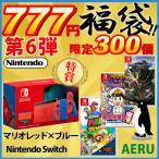 福袋 2021 Nintendo Switch マリオレッド×ブルー セット 本体 新品 ニンテンドースイッチ スーパーマリオ3Dワールド+フューリーワールド 桃太郎電鉄