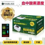 「血中酸素濃度測定器 日本 小林薬品 測定器 正常値 年齢 血中酸素濃度計 高齢者 血中酸素 自宅療養 PI値 脈拍計 在宅療養 心拍計」の画像