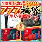 ニンテンドースイッチ PS5 福袋 1周年記念 プレイステーショ5 プレステ5 Nintendo Switch マリオレッド×ブルー セット 本体 新品 モンスターハンター 新型