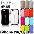 iFace first class standard【送料無料】iphone7/8/SE2・iphone7plus/8plus