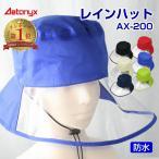 AETONYX レインハット AX-200 防水 レディース メンズ レイン 帽子 フリーサイズ ブラック ブルー 雨 ネイビー
