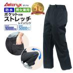 ストレッチ 防水 レインパンツ 透湿 レインウェア 黒 ブラック 男女兼用 メンズ レディース AETONYX ST-713