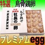 最高級卵「社長の卵」プレミアム/烏骨鶏の卵=贈答用木箱20個入:¥12,960 送料無料