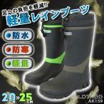 レインブーツ 長靴 キッズ ジュニア 男の子用 ラバーブーツ 2017年新作 軽量 WILDTREE