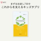 mitete キッズサプリ AFC公式 mitete 親子100組の声から生まれたキッズサプリ お試し7日分