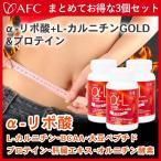 AFC公式ショップ αリポ酸 Lカルニチン プロテイン GOLD 30日分 アミノ酸 BCAA ダイエットサプリメント