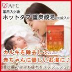 AFC公式 30錠入 薬用ホットタブ重炭酸湯 医薬部外品
