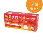 薬用 重炭酸入浴剤 温浴タブレット 30錠入り 2個セット 保湿成分L-アルギニン配合 AFC公式