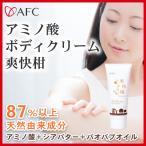 【AFC公式ショップ】 爽快柑(そうかいかん) アミノ酸ボディクリーム 150g