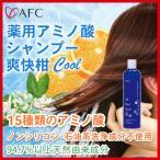 【AFC公式ショップ】 薬用 爽快柑COOL(そうかいかんクール) アミノ酸シャンプー 400mL 【医薬部外品】
