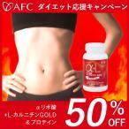 半額キャンペーン! ダイエットサプリ α-リポ酸 AFC公式 α-リポ酸+L-カルニチンGOLD&プロテイン 30日分