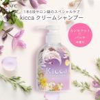 Kicca クリームシャンプー 500g  キンモクセイ×シトラスの香り キッカ 【初回限定1世帯様2本まで】 AFC公式
