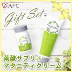葉酸サプリ+マタニティクリームギフト AFC公式 mitete
