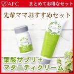 葉酸サプリ+マタニティクリームセット AFC公式 mitete