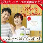 クリスマス限定 ママ&パパ はぐくみギフト mitete 葉酸サプリ&はぐマカ