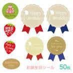 【50枚】お誕生日シール デザイン7種の中から組み合わせ注文可能 お誕生日