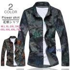 メンズ 長袖シャツ カジュアルシャツ 花柄シャツ トップス カラー ワイシャツ 大きいサイズ 秋物
