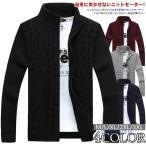 ニットカーディガン メンズ ニットセーター ケーブル編み 厚手 あったか 保温 防寒着 春ジャケット