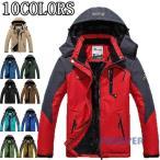 マウンテンジャケット アウトドアウェア メンズ マウンテンパーカー 防水 登山ウェア 裏起毛 ハイキングジャケット 撥水加工 防寒着