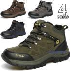 登山靴 スポーツシューズ メンズ レディース カップル ハイキング トレッキング ランニング 大きサイズ 裏起毛 防寒着