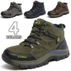 マウンテンシューズ 登山靴 男女兼用 カップル ハイキング ウォーキング レジャー 大きサイズ 防水 防寒 防滑 透気