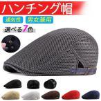 ハンチング帽 メンズ レディース 帽子 メッシュハット キャップ 夏 ハット 日よけ帽子 通気性 UVカット 男女兼用 セール