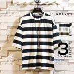 ボーダーTシャツ Tシャツ メンズ 半袖Tシャツ 大きいサイズ クルーネックTシャツ ボーダー柄 スポーツ おしゃれ 送料無料