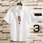 白シャツ シャツ メンズ 半袖 無地シャツ カジュアルシャツ 半袖シャツ ビジネス 通勤 30代 40代