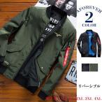 ナイロンジャケット MA1 メンズ リバーシブル フライトジャケット スタジャン ミリタリー アウター 両面着用
