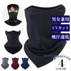 フェイスカバー フェイスマスク 多機能スカーフ フェイスガード 通気性 UVカット 紫外線対策 男女兼用