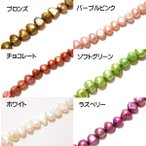 【AFP】 淡水パール ビーズ バロック5-8mm 染 11color 〜1連約35-37cm〜 77-46