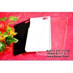 【AFP】iPhoneケース ハード型 iPhone6plus / iPhone6splus 1個入り ip6p-case