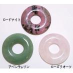天然石ペンダントトップ 円形ドーナツ 5cm 全3種 st-topd9