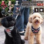ハーネスリード ハーネスリードセット 犬 犬用 小型犬 ペット用 リード付き ボーダー柄ソートフルハーネスリード アフレッシュフィーリング