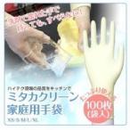 洗剤を使用時にも滑りにくいゴム手袋!!