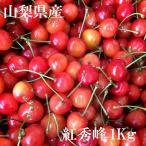 山梨県 高級品種 紅秀峰 さくらんぼ サクランボ 1kg 甲州市産 特産品 送料無料 産地直送